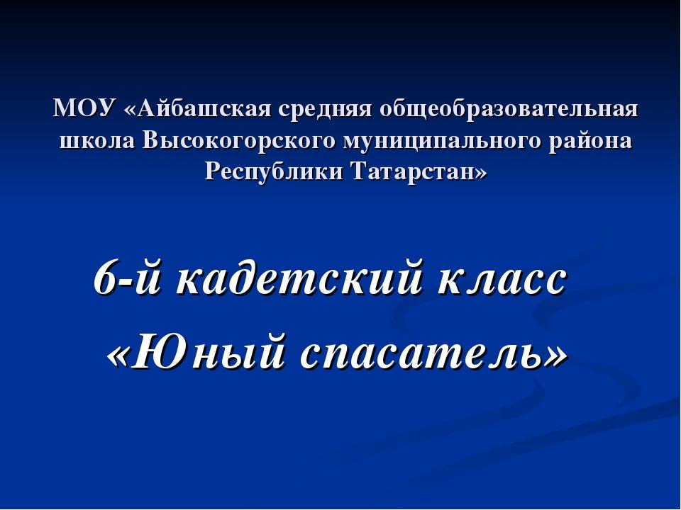 МОУ «Айбашская средняя общеобразовательная школа Высокогорского муниципальног...