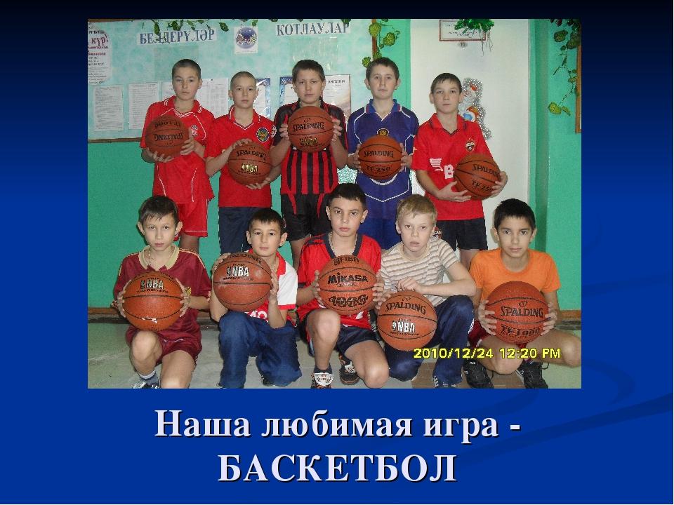 Наша любимая игра - БАСКЕТБОЛ