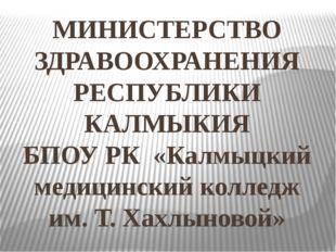 МИНИСТЕРСТВО ЗДРАВООХРАНЕНИЯ РЕСПУБЛИКИ КАЛМЫКИЯ БПОУ РК «Калмыцкий медицинск