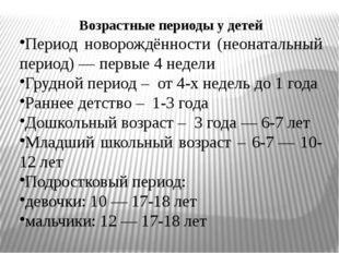 Возрастные периоды у детей Период новорождённости (неонатальный период)— пер
