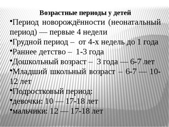 Возрастные периоды у детей Период новорождённости (неонатальный период)— пер...