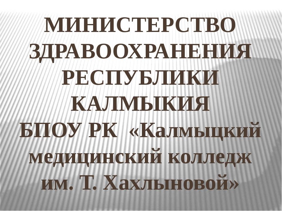 МИНИСТЕРСТВО ЗДРАВООХРАНЕНИЯ РЕСПУБЛИКИ КАЛМЫКИЯ БПОУ РК «Калмыцкий медицинск...