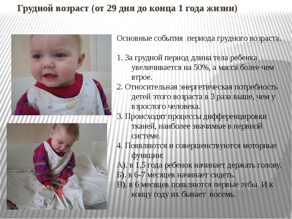 Грудной возраст (от 29 дня до конца 1 года жизни) Основные события периода гр...