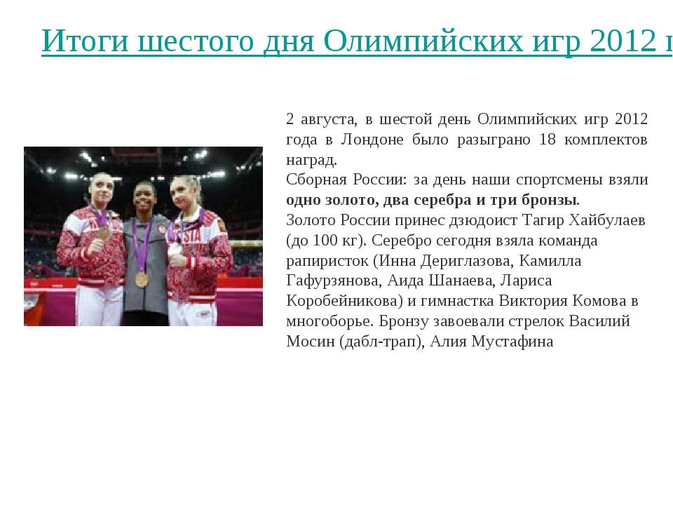 механизм итоги 6 дня олимпиады одеяло пуха