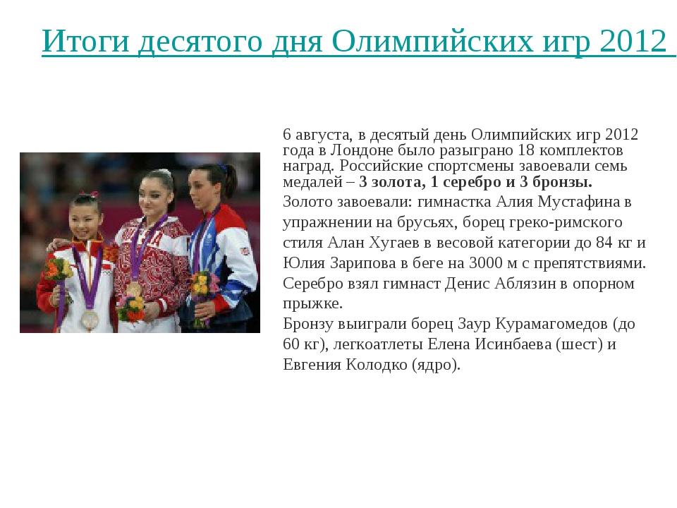 заявку подключайтесь итоги 6 дня олимпиады изображения диаметр