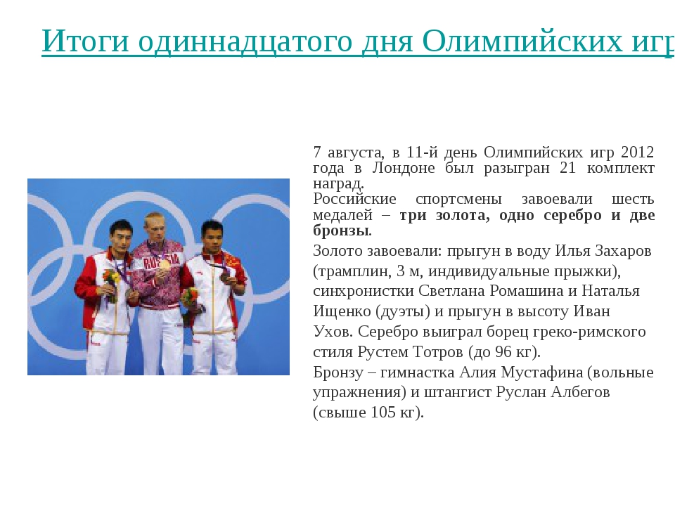 итоги 6 дня олимпиады прилагаемом видео можете