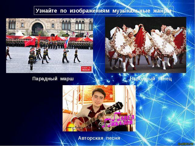 Узнайте по изображениям музыкальные жанры Парадный марш Народный танец Автор...