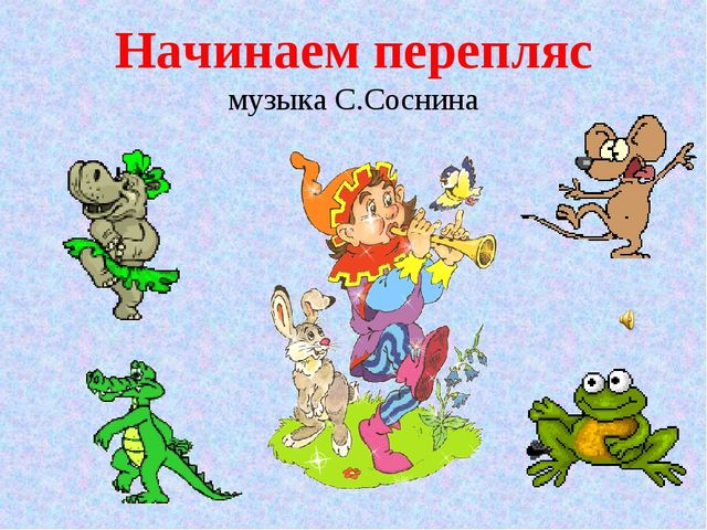 Начинаем перепляс музыка С.Соснина