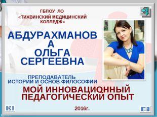 ГБПОУ ЛО «ТИХВИНСКИЙ МЕДИЦИНСКИЙ КОЛЛЕДЖ» 2016г. АБДУРАХМАНОВА ОЛЬГА СЕРГЕЕВН