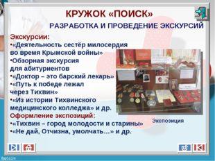 Экскурсии: «Деятельность сестёр милосердия во время Крымской войны» Обзорная