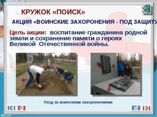 Цель акции: воспитание гражданина родной земли и сохранение памяти о героях