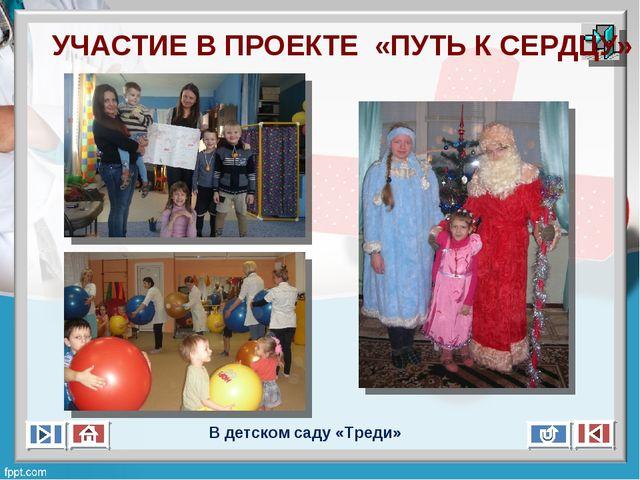 В детском саду «Треди» УЧАСТИЕ В ПРОЕКТЕ «ПУТЬ К СЕРДЦУ»