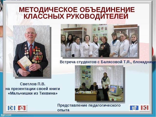 Представление педагогического опыта Встреча студентов с Балясовой Т.Я., блока...