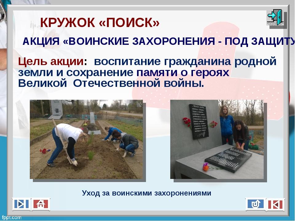 Цель акции: воспитание гражданина родной земли и сохранение памяти о героях...