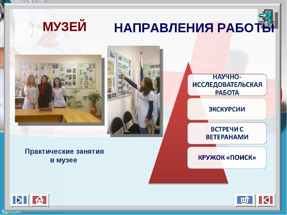 Практические занятия в музее МУЗЕЙ НАПРАВЛЕНИЯ РАБОТЫ