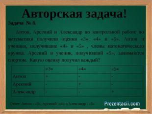 Авторская задача! Задача № 8. Антон, Арсений и Александр по контрольной раб