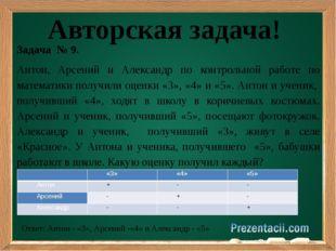 Авторская задача! Задача № 9. Антон, Арсений и Александр по контрольной рабо