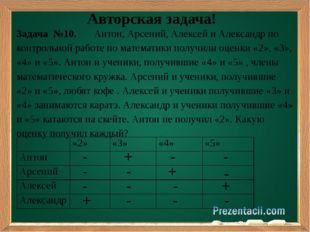 Авторская задача! Задача №10. Антон, Арсений, Алексей и Александр по контро