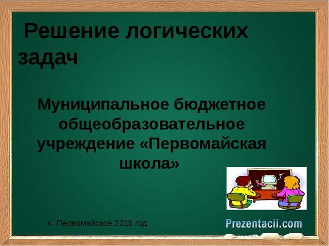 Решение логических задач Муниципальное бюджетное общеобразовательное учрежде...