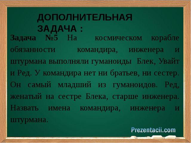 Задача №5 На космическом корабле обязанности командира, инженера и штурмана...