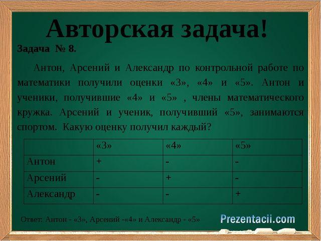 Авторская задача! Задача № 8. Антон, Арсений и Александр по контрольной раб...