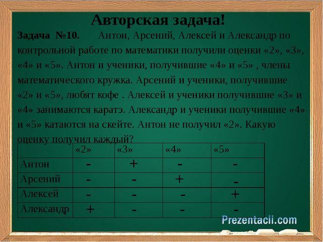 Авторская задача! Задача №10. Антон, Арсений, Алексей и Александр по контро...