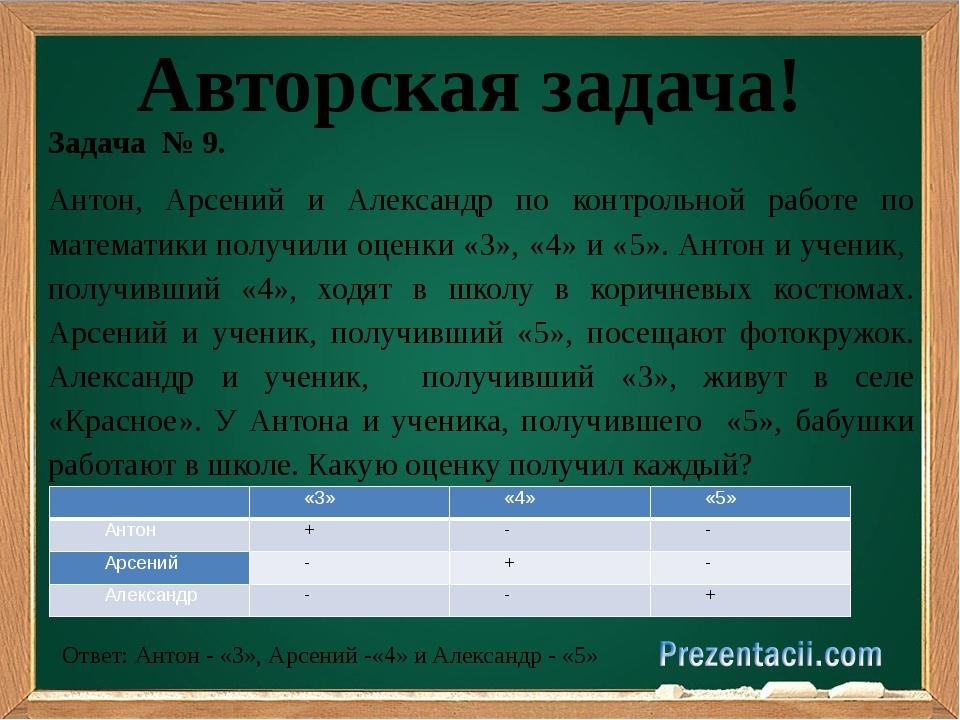 Авторская задача! Задача № 9. Антон, Арсений и Александр по контрольной рабо...