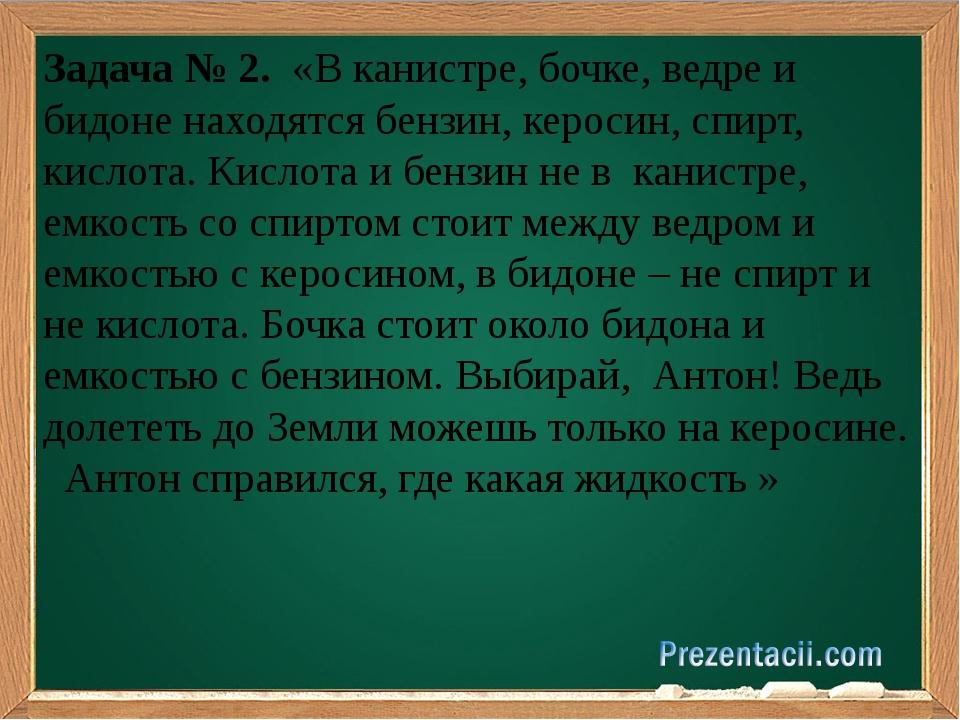 Задача № 2. «В канистре, бочке, ведре и бидоне находятся бензин, керосин, сп...