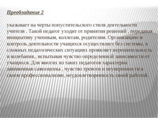 Преобладание 2 указывает на черты попустительского стиля деятельности учителя