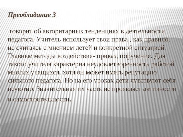 Преобладание 3 говорит об авторитарных тенденциях в деятельности педагога. Уч...