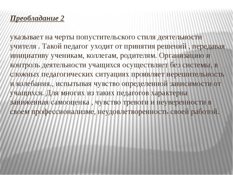 Преобладание 2 указывает на черты попустительского стиля деятельности учителя...