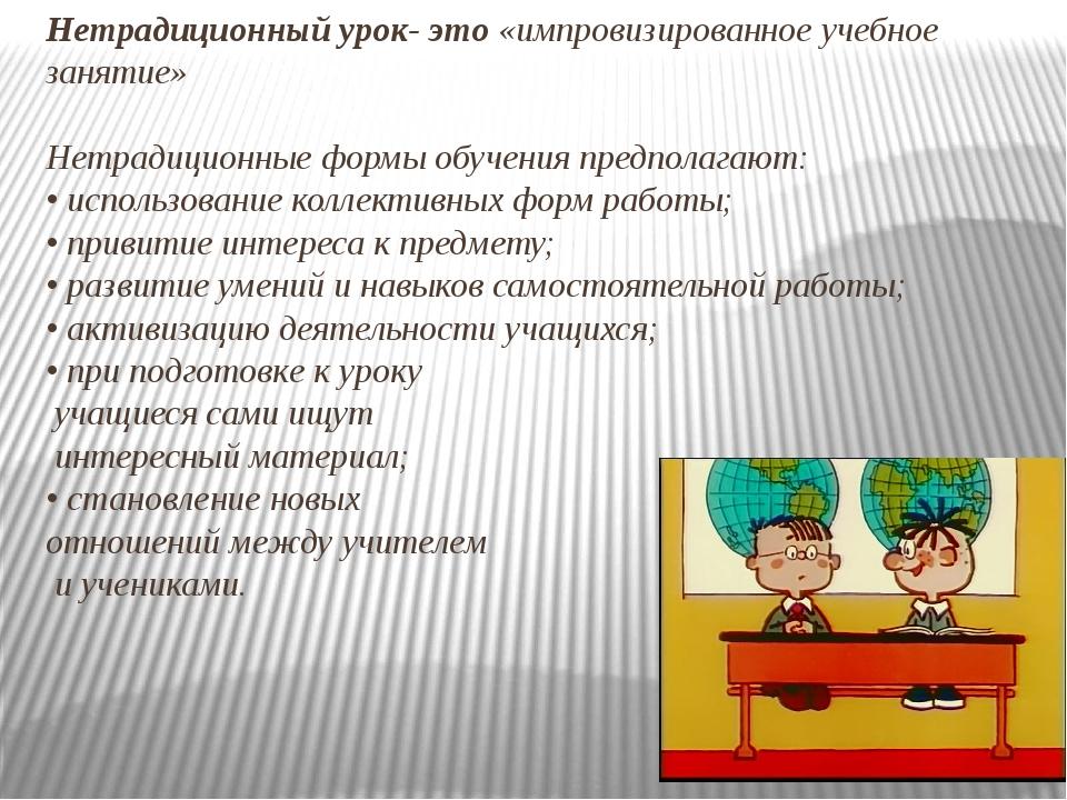 Нетрадиционный урок- это «импровизированное учебное занятие» Нетрадиционные ф...