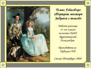 Томас Гейнсборо «Портрет мистера Эндрюса с женой» Работа ученицы 11 «а» класс