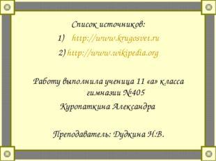 Список источников: http://www.krugosvet.ru 2) http://www.wikipedia.org Работу