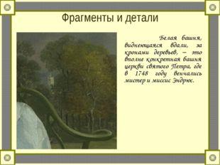 Фрагменты и детали Белая башня, виднеющаяся вдали, за кронами деревьев, – это