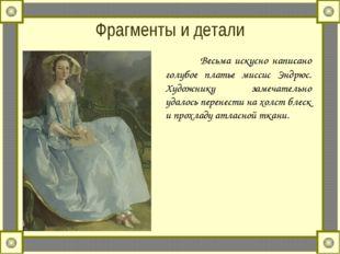 Фрагменты и детали Весьма искусно написано голубое платье миссис Эндрюс. Худо