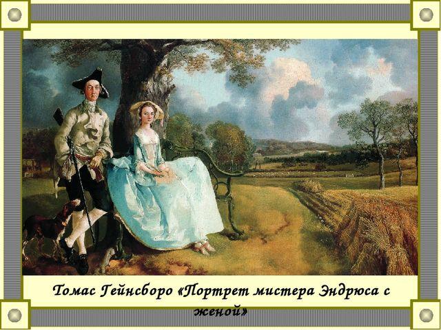 Томас Гейнсборо «Портрет мистера Эндрюса с женой»