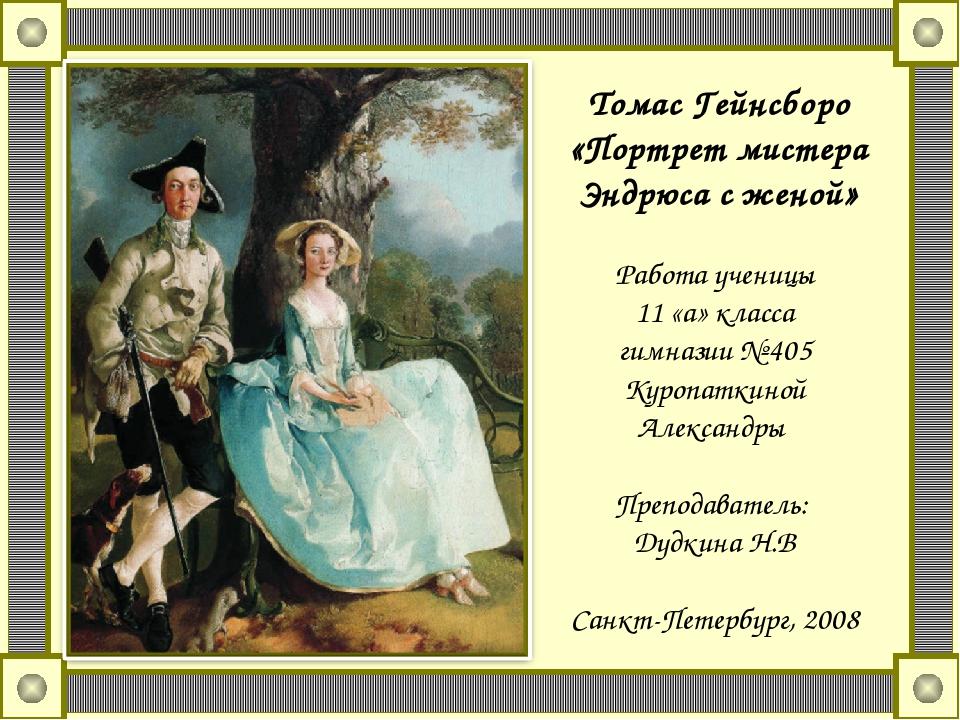 Томас Гейнсборо «Портрет мистера Эндрюса с женой» Работа ученицы 11 «а» класс...