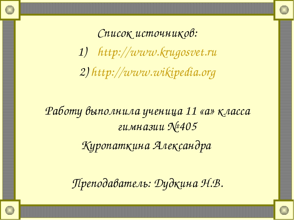 Список источников: http://www.krugosvet.ru 2) http://www.wikipedia.org Работу...
