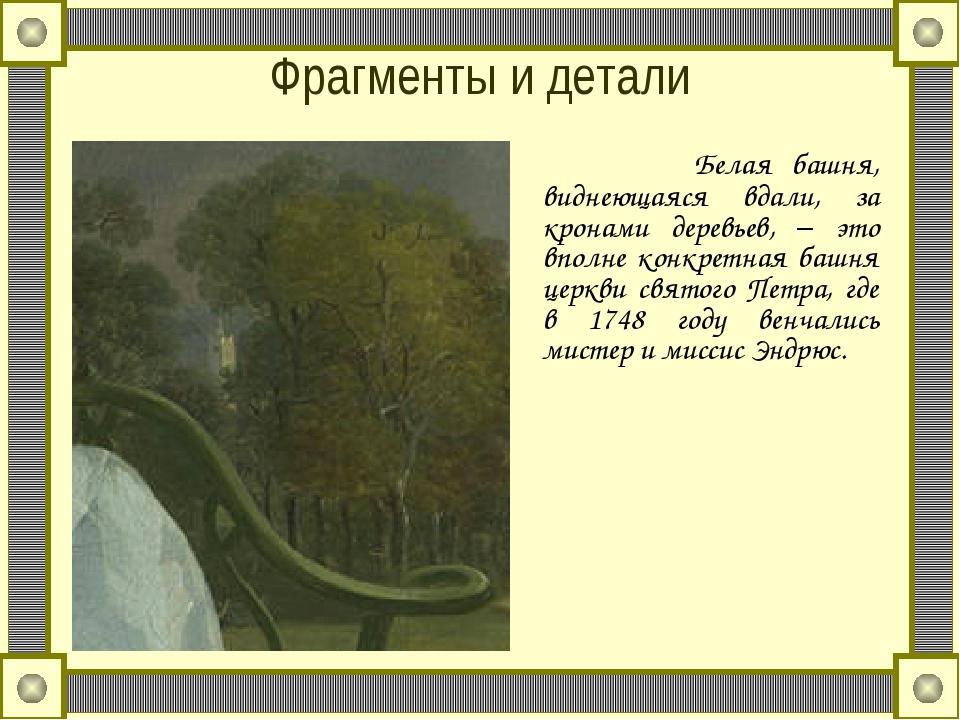 Фрагменты и детали Белая башня, виднеющаяся вдали, за кронами деревьев, – это...