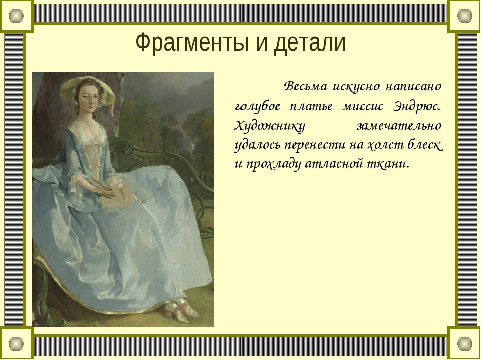 Фрагменты и детали Весьма искусно написано голубое платье миссис Эндрюс. Худо...