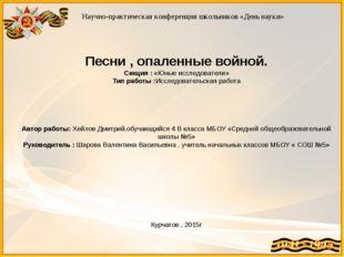 Научно-практическая конференция школьников «День науки» Песни , опаленные во