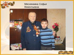 Мяснянкина Софья Векентьевна