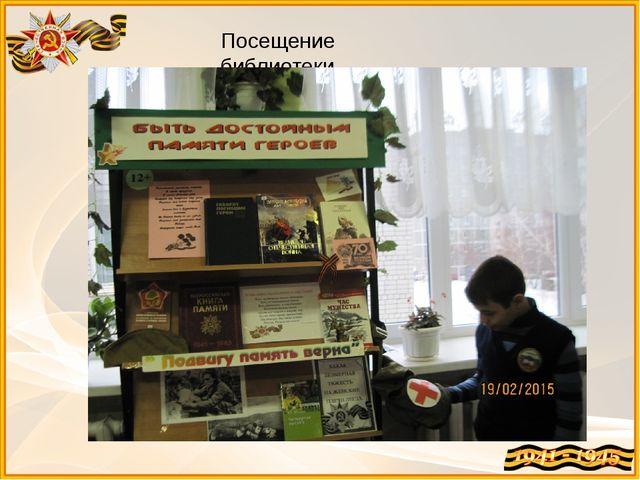 Посещение библиотеки .