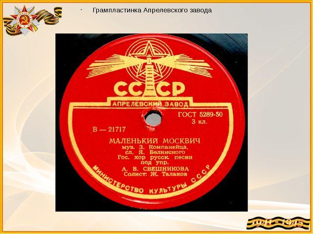 Грампластинка Апрелевского завода