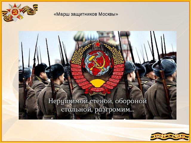 «Марш защитников Москвы»