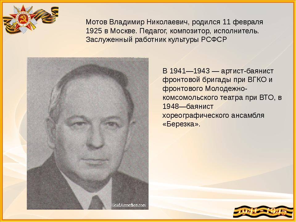 Мотов Владимир Николаевич, родился 11 февраля 1925 в Москве. Педагог, компози...