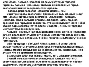 Мой город - Харьков. Это один из самых крупных городов Украины. Харьков - кра