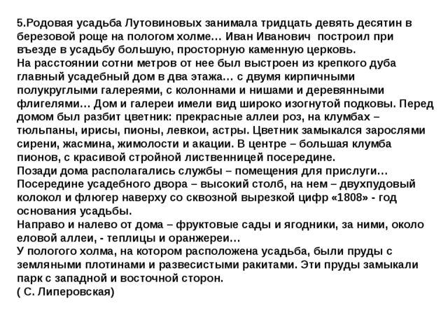 5.Родовая усадьба Лутовиновых занимала тридцать девять десятин в березовой ро...