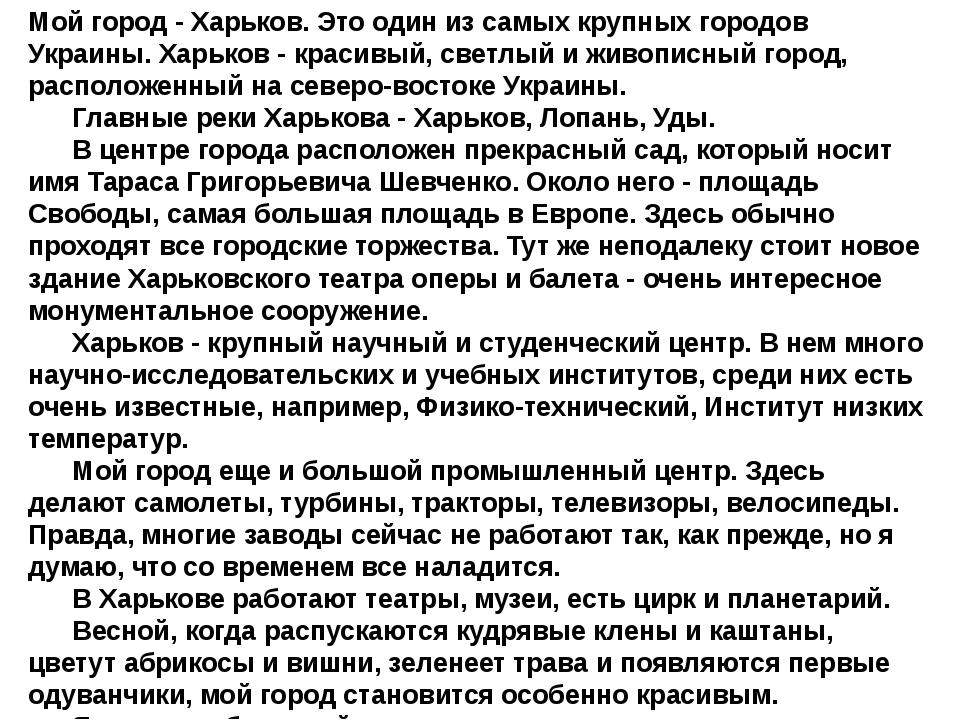 Мой город - Харьков. Это один из самых крупных городов Украины. Харьков - кра...